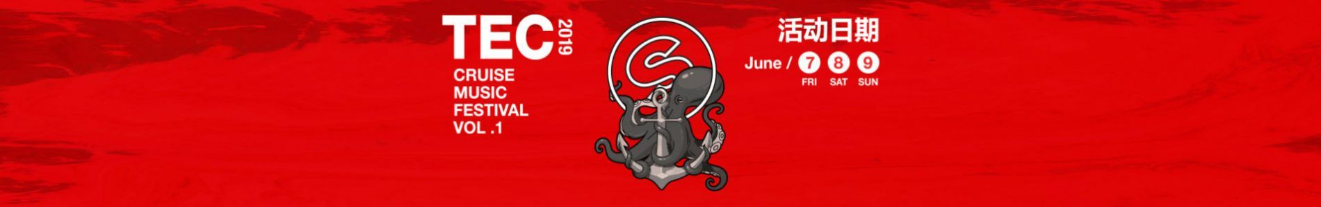 Spinnin' Sessions Spinnin' Sessions at The 8th Continent Festival | China